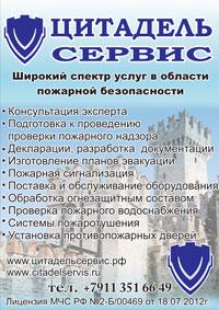Цитадель Сервис www.citadelservis.ru