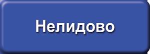 ТВ-ком Нелидово