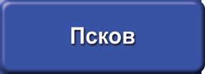 ТВ-ком Псков