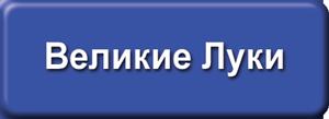 ТВ-ком Великие Луки